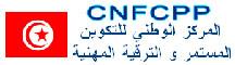 Centre National de Formation Continue et de Promotion Professionnelle